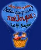 Bilingualism Matters in Thessaloniki logo